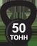 50 ton
